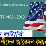 USA Green Card Lottery Application Form